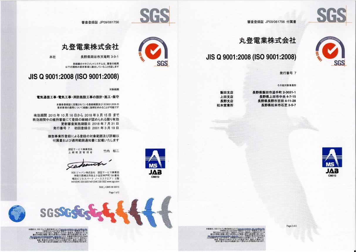 ISO JISQ9001_2008-20160123