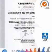 ISO JISQ9001_2015 20180726ic